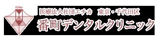医療法人社団エチカ 東京・千代田区番町デンタルクリニック