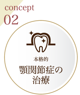 concept02 本格的顎関節症の治療