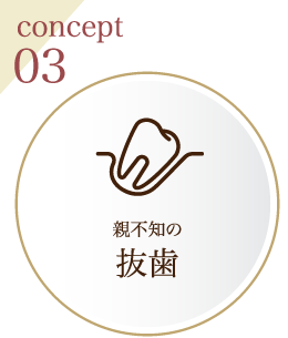 concept03 親不知の抜歯