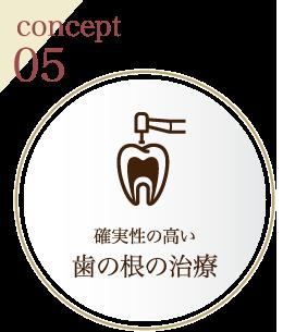 concept05 確実性の高い歯の根の治療