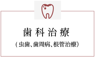 歯科治療(虫歯、歯周病、根管治療)
