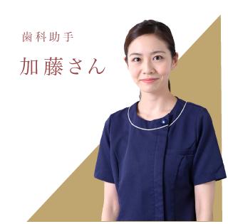 歯科助手 加藤さん