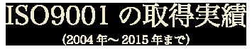 ISO9001の取得実績(2004年~2015年まで)